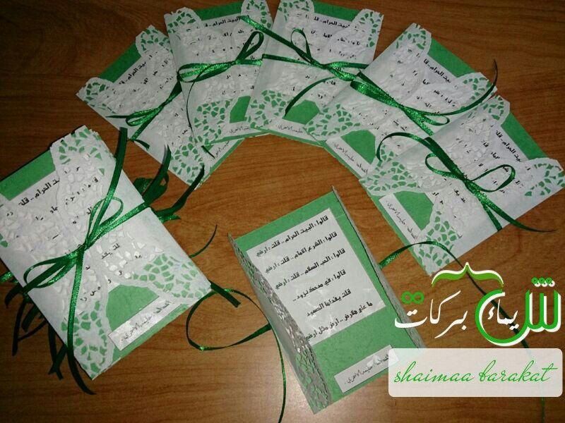 تصويري أعمال أفكار اليوم الوطني السعودية مطويات شيماءبركات Shaimaabarakat ابداعات يدوية National Day Saudi National Day Duaa Islam