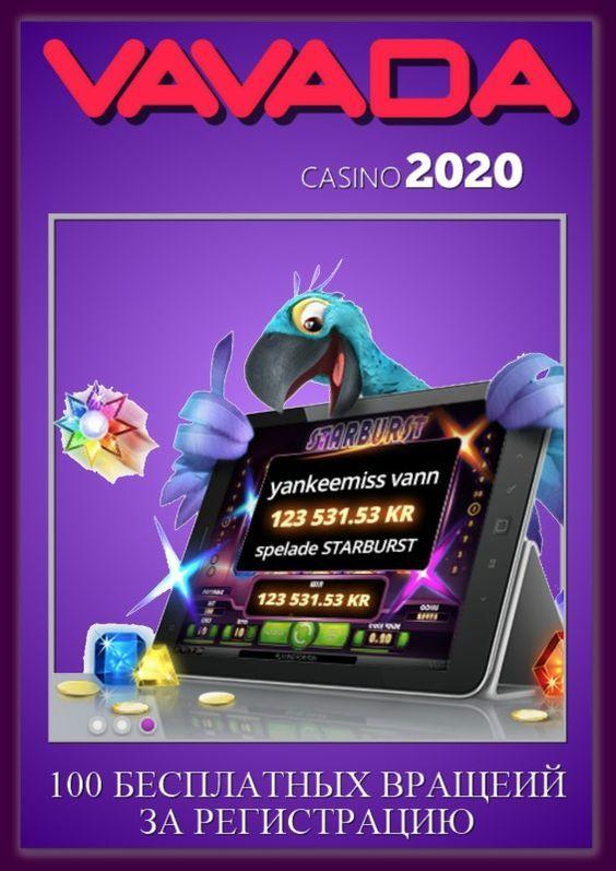 промокод 2021 казино