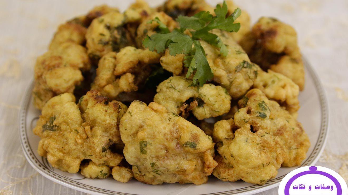 طريقة عمل القرنبيط المقلي الشهي وصفات و تكات Food Vegetables Cauliflower