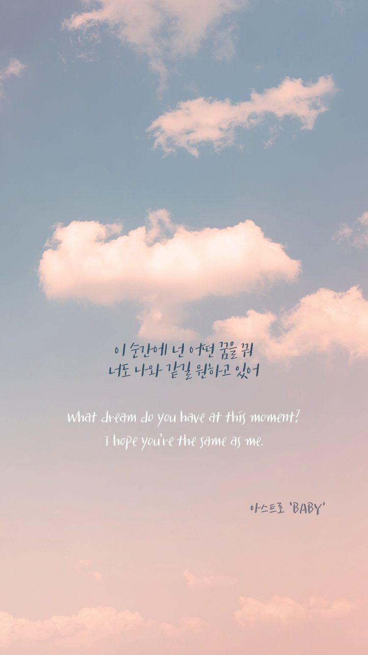 Astro Baby Kpop Song Lyric Pinterest Korean Quotes Kpop And