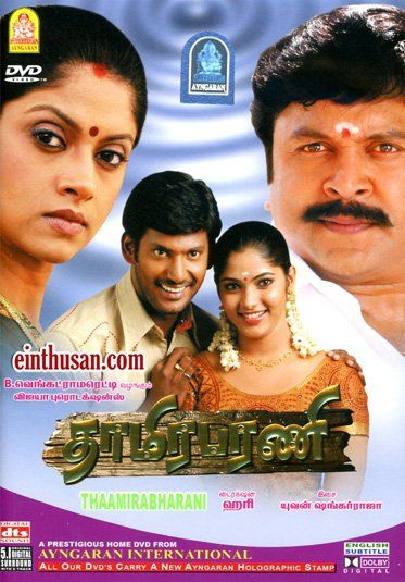 Tamil Movie Online Activity Recentlyposted 129 Free Movies Online Tamil Movies Online Movies Online
