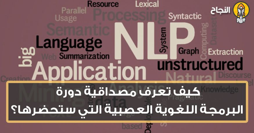 كيف تعرف مصداقية دورة البرمجة اللغوية العصبية التي ستحضرها In 2021 Semantic Language Syntactic Nlp