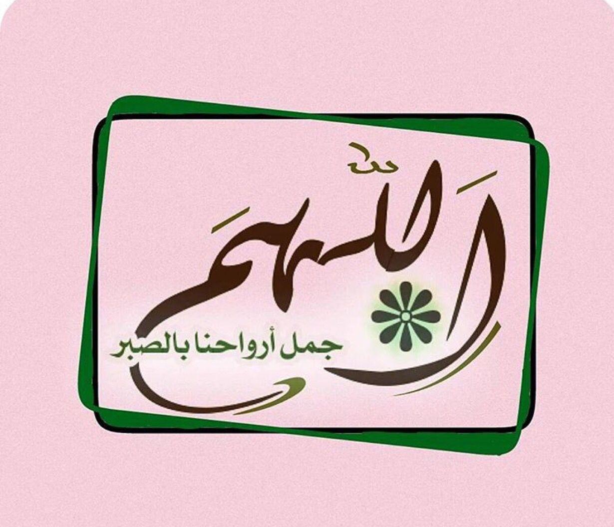 اللهم جملنا بالصبر Enamel Pins Arabic Calligraphy Calligraphy