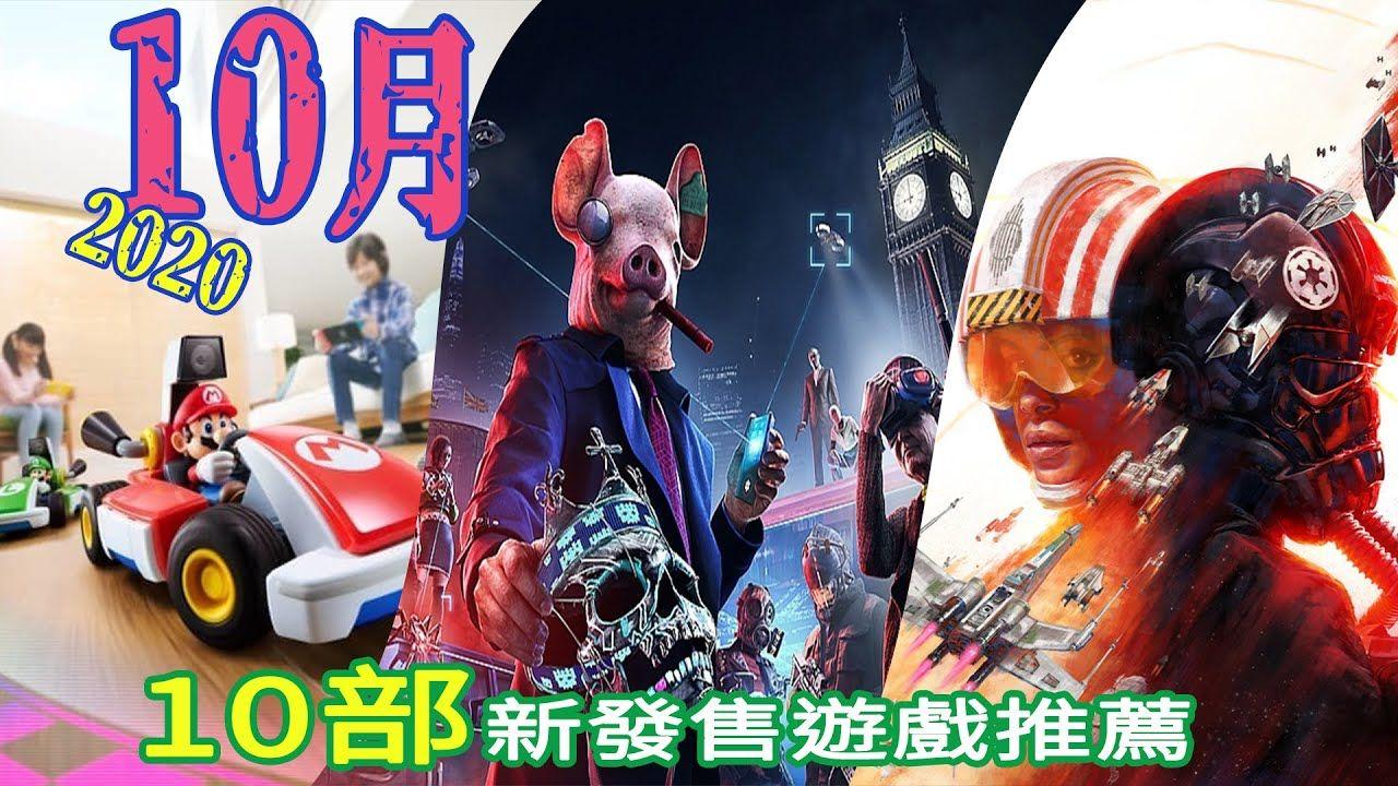 10月 2020 10部新上市遊戲推薦情報 中文高畫質 top 10 best new games listed in october 2020 ps5 xsx pc ps4 xbox ns news games comic book cover book cover