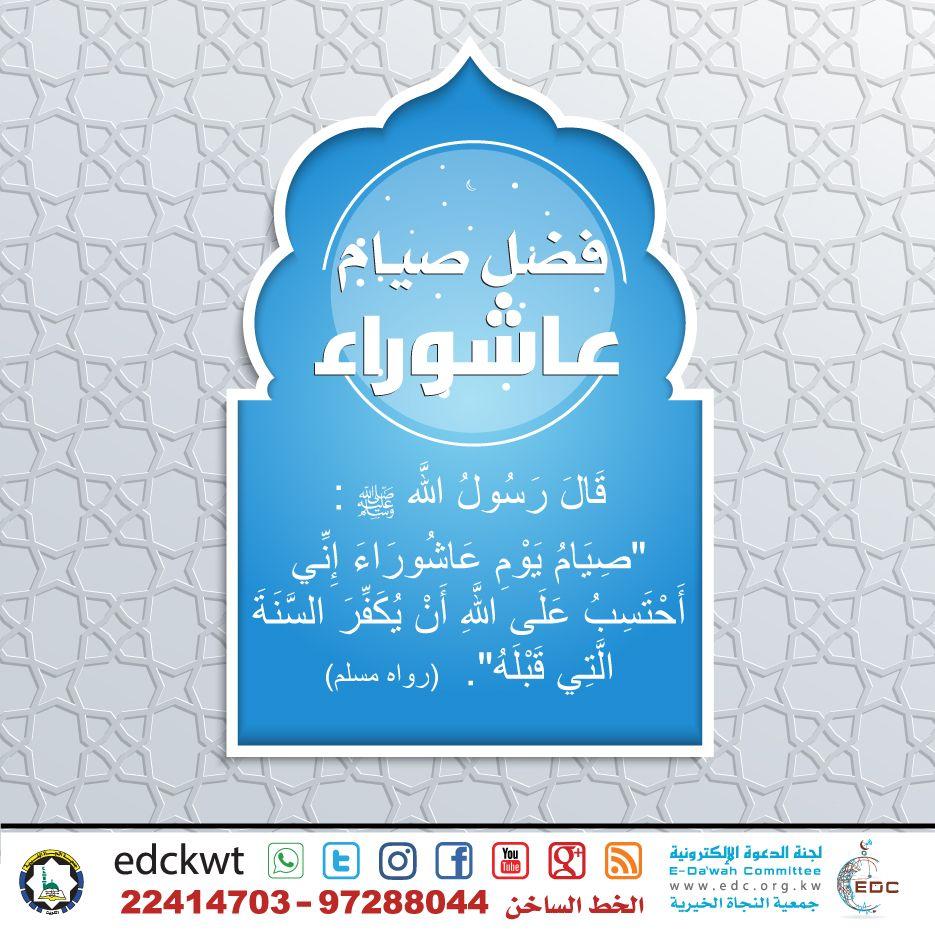 فضل صيام عاشوراء Day Of Ashura Peace Be Upon Him Previous Year