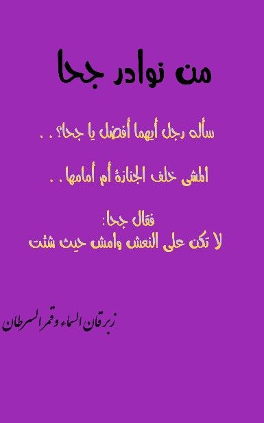 قمر السرطان Arabic Calligraphy Fll Calligraphy