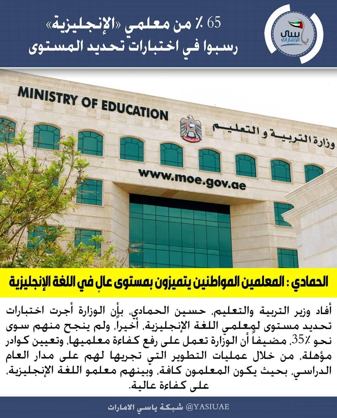65 من معلمي الإنجليزية رسبوا في اختبارات تحديد المستوى ياسي الامارات شبكة ياسي الامارات الامارات ابوظبي Ministry Of Education Education Screenshots