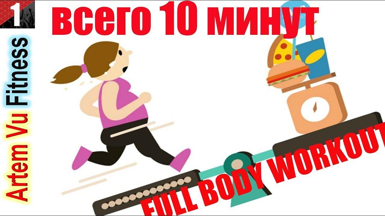 как похудеть упражнения для всего тела