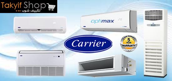 اسعار تكييف كاريير 2020 افضل عروض اسعار تكييف كاريير Home Appliances Home Air Conditioner