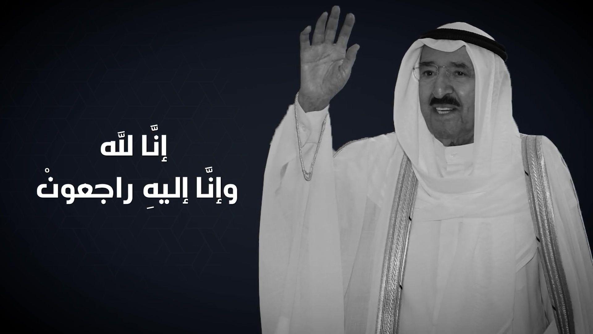 دعاء الشيخ صباح الأحمد الجابر الصباح Movies Movie Posters Poster
