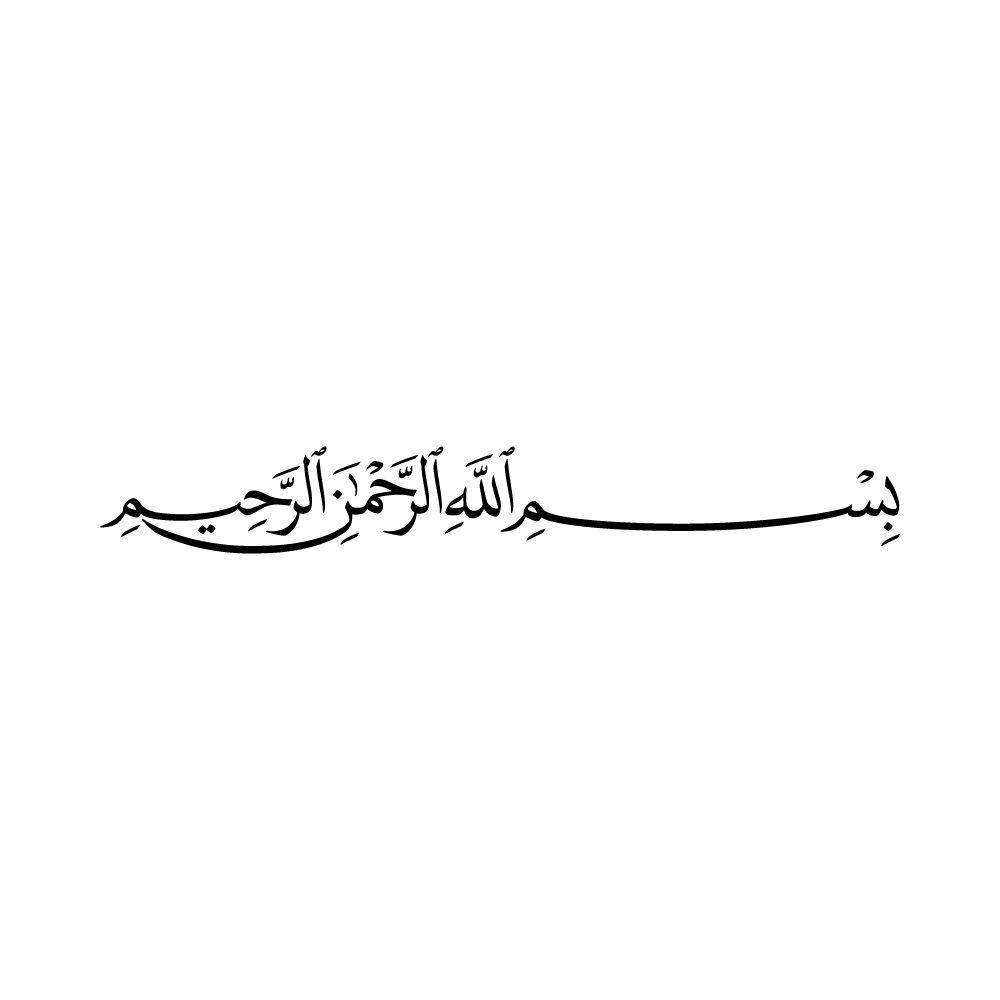 Bismillah بسم الله الرحمن الرحيم Bismillah Calligraphy Basmala Islamic Images