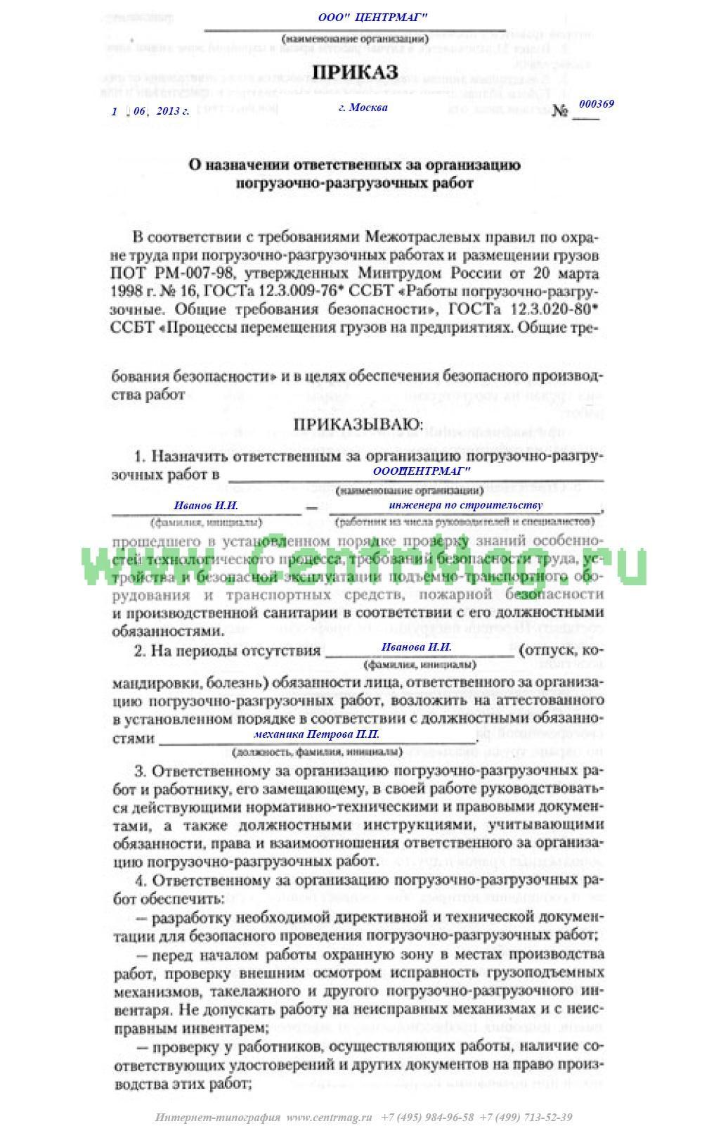 Типовой сборник должностных инструкций