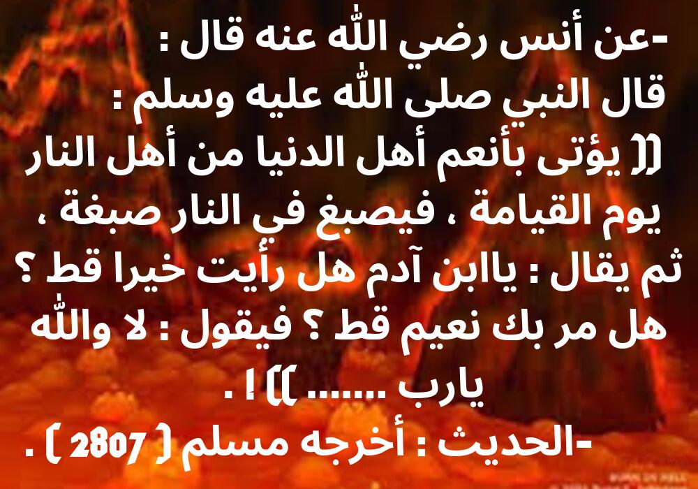 Pin By الدعوة إلى الله On أحديث نبوية شريفة عن وصف نار جهنم Neon Signs Signs Neon