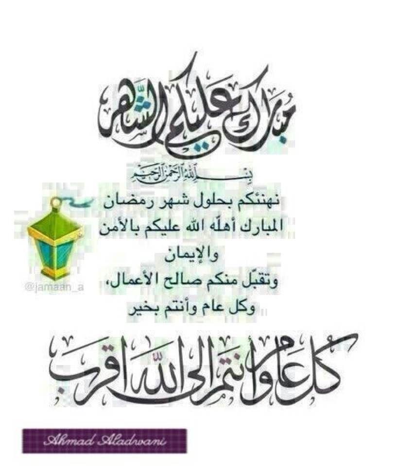 مبارك عليكم الشهر الفضيل Calligraphy Arabic Calligraphy Quran