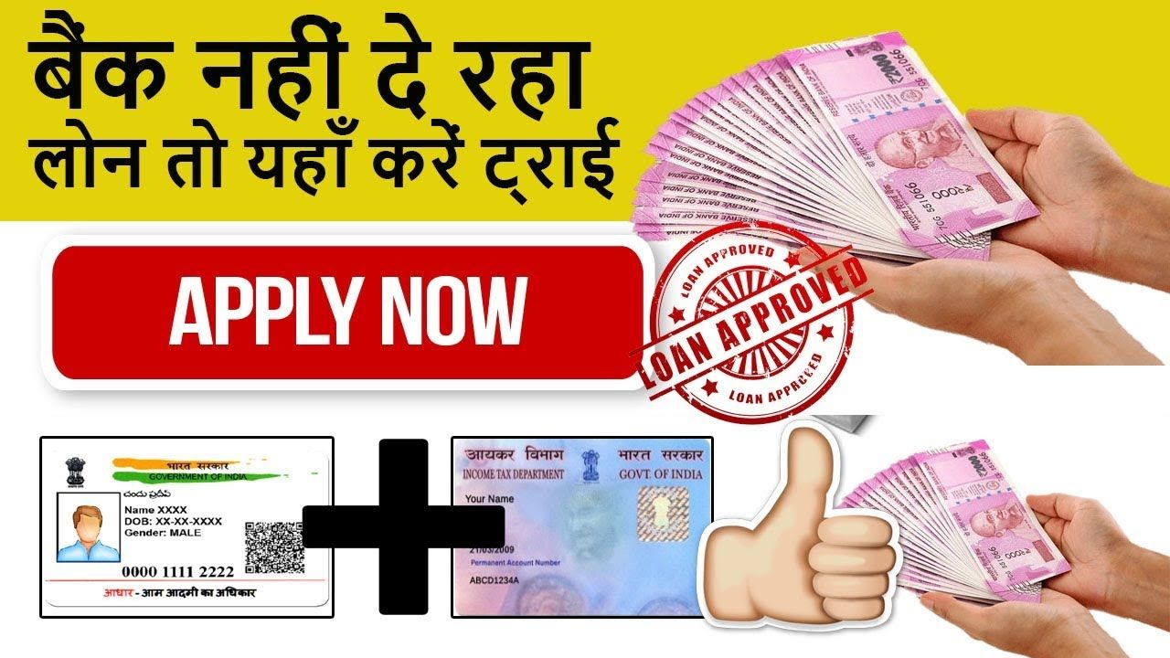 Instant Personal Loan Easy Loan Without Documents Aadhar Card Loan A Personal Loans Easy Loans Payday Loans