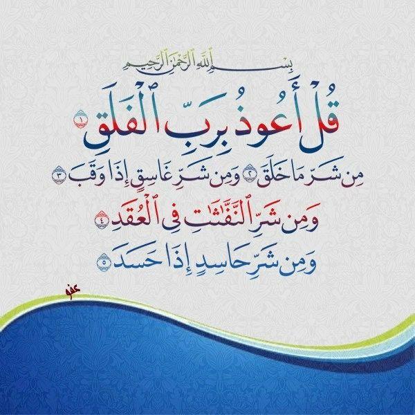 سورة الفلق Arabic Calligraphy Islam Calligraphy