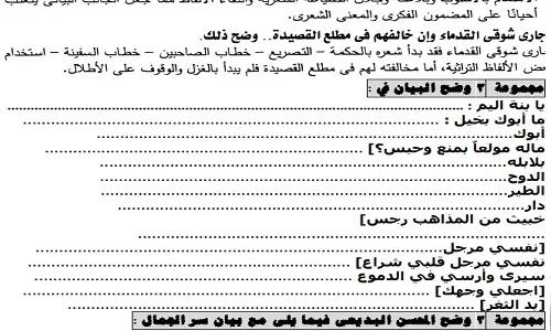 مراجعة اللغة العربية للصف الثالث الثانوي مراجعة لغة عربية الصف الثالث الثانوى مراجعة عربي ثالثة ثانوي 2020 مراجعة اللغة العربية للشهادة الثانوية