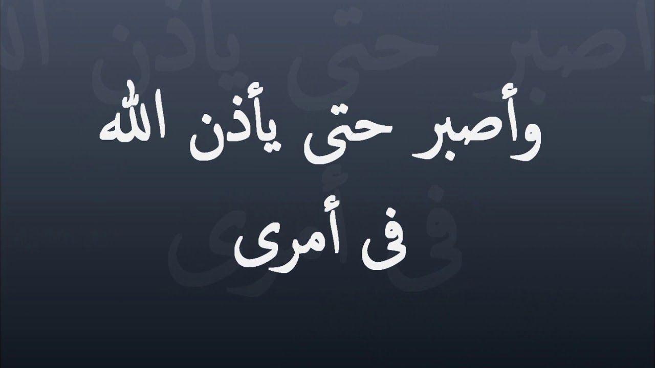 فصبر جميل والله المستعان Arabic Calligraphy