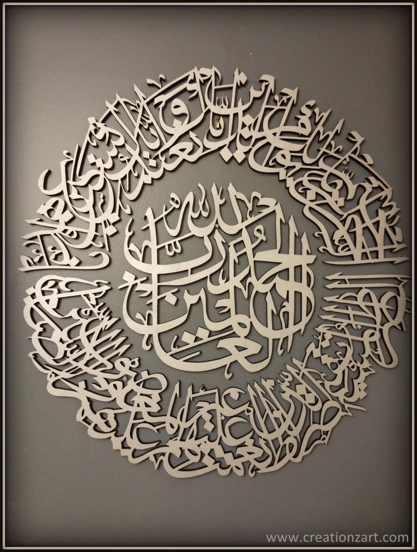 Contemporary Islamic calligraphy Surah Al Fatiha A | Arabic