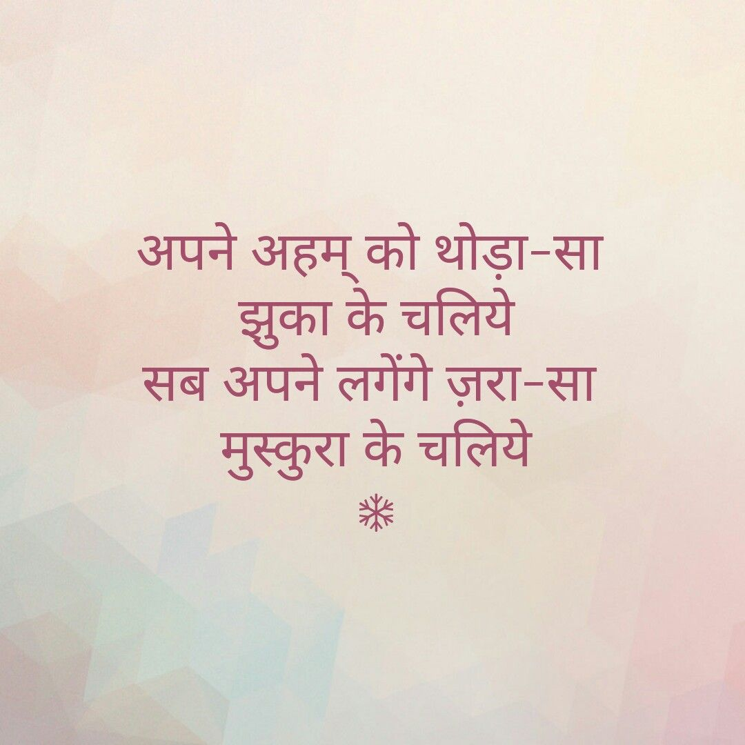 Life Journey Quotes In Hindi: Pin By Asreet On Shayari Nd Well Said Lines