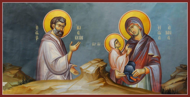 Η Κοίμηση της Αγίας Άννης, της μητέρας της Παναγίας μας και ...