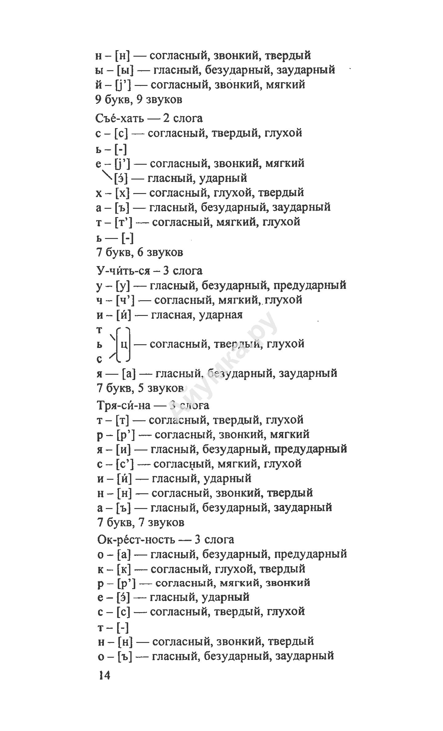 Математика классготовые домашние задания, и.и.аргинская, е.и.ивановская