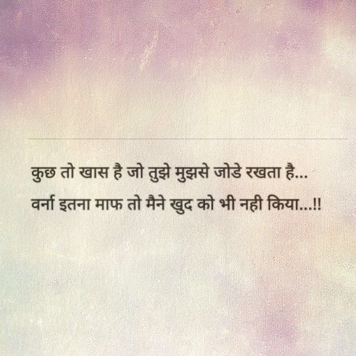 Wah Wah Hindi लफज Hindi Quotes Quotes Romantic