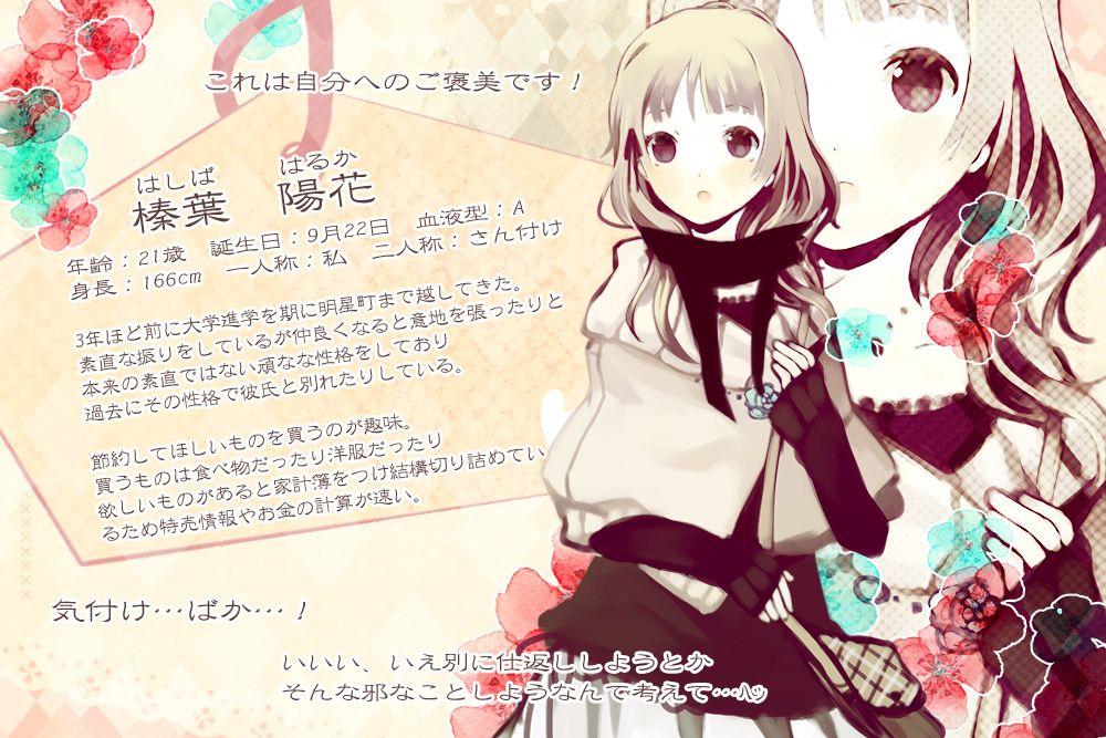 【恋結び】榛葉 陽花【成就】