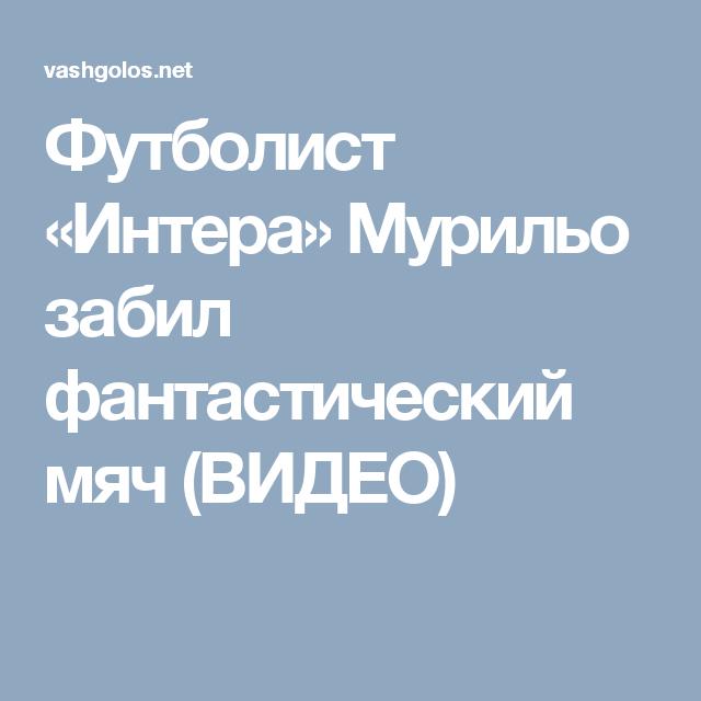 Футболист «Интера» Мурильо забил фантастический мяч (ВИДЕО)