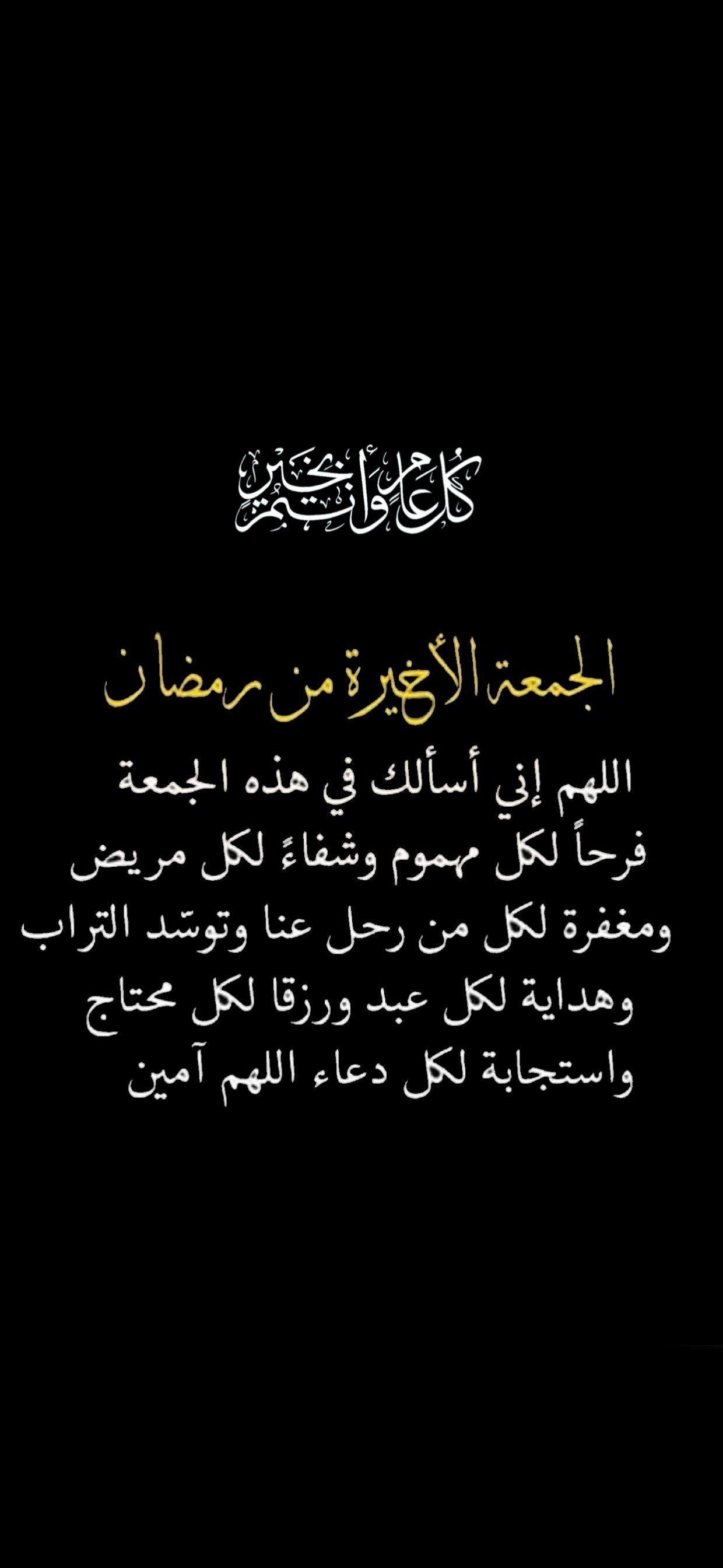 السعوديه الخليج رمضان الشرق الأوسط سناب كويت فايروس كورونا تصميم شعار لوقو دعاء Arabic Calligraphy Calligraphy Movie Posters