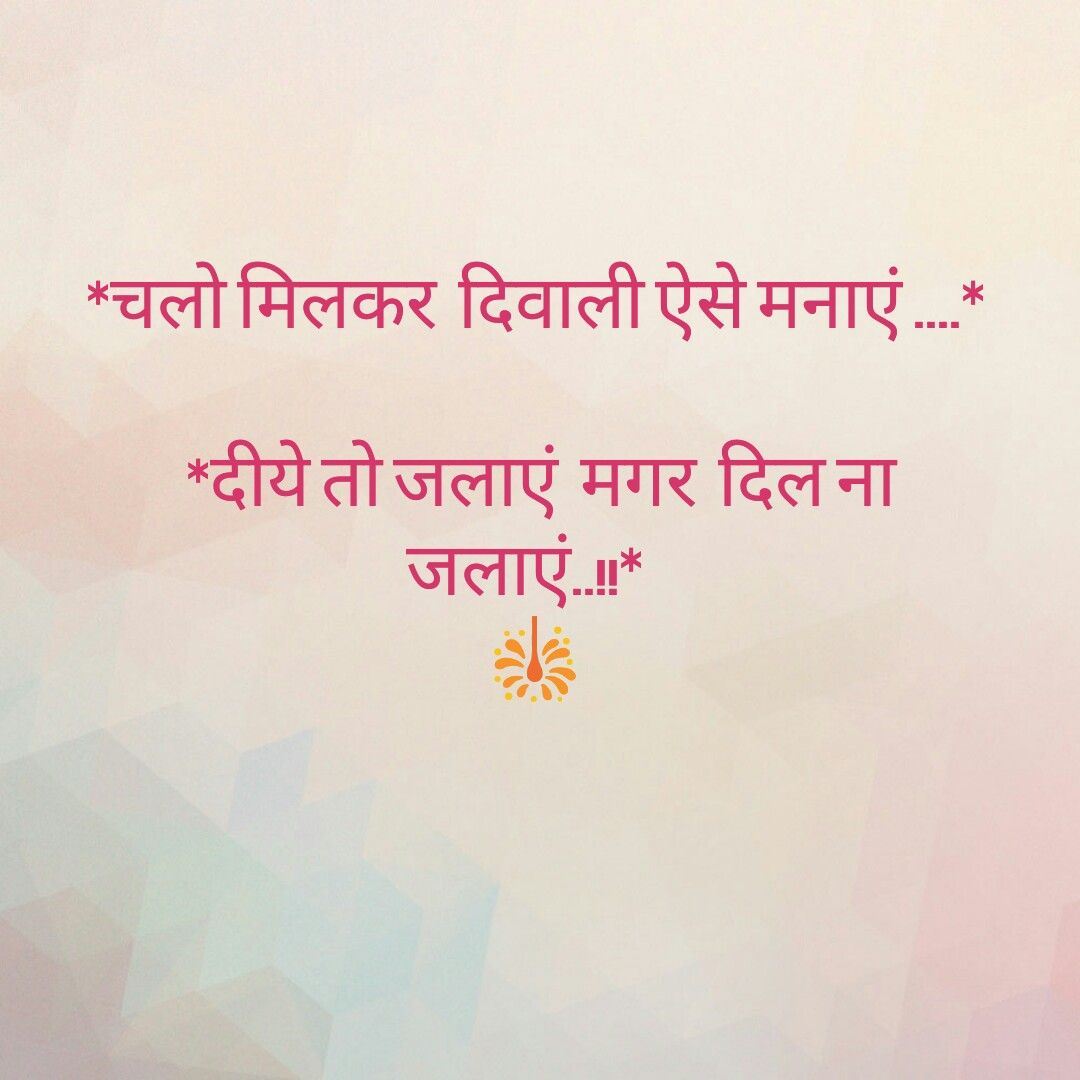Meaningful Quotes Pinsiddika On Hindi Tarkash  Pinterest  Hindi Quotes