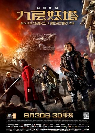 Chronicles of the Ghostly Tribe Full Movie Download