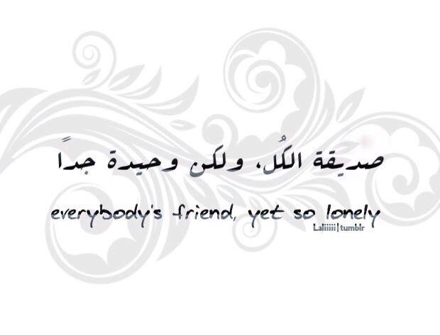 وحيده جدا | وحدي | Arabic quotes, Little my, Words