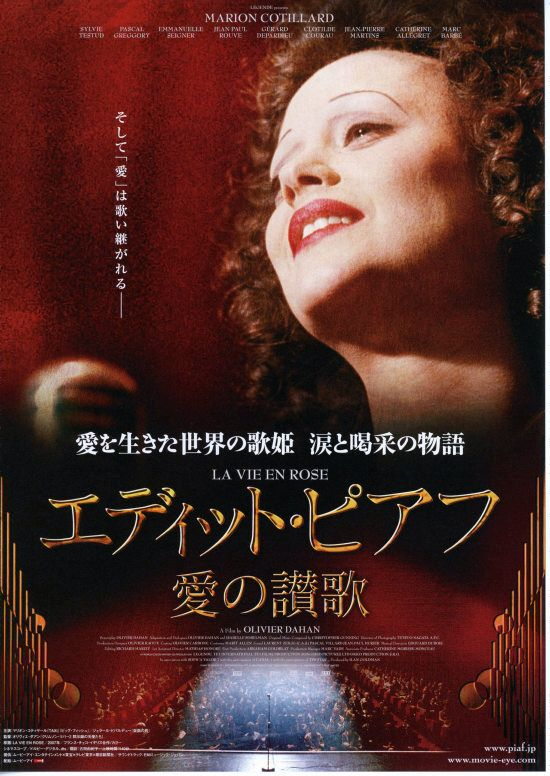 La Mome The Passionate Life Of Edith Piaf エディット ピアフ 愛の讃歌 Japanese Movie Poster Poster La Vie