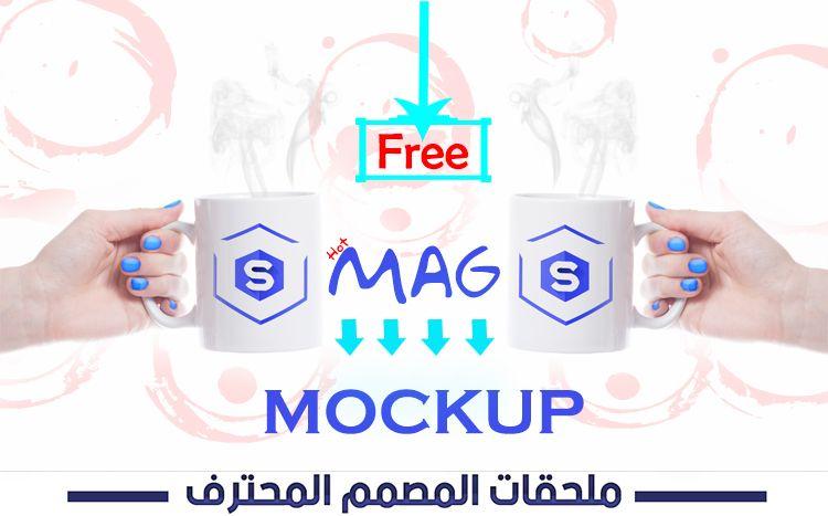 موك اب مج عرض إحترافي Mug Mock Up Design Psd File ملحقات المصمم المحترف Design Today Photoshop اكشن خطوط فلاتر ستايل Mugs Glassware Free