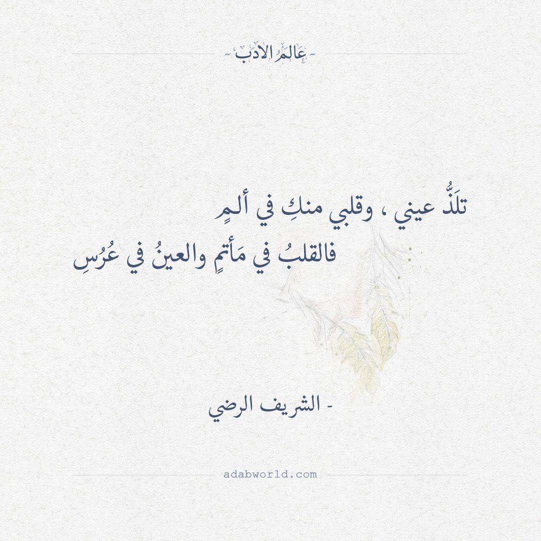 تلذ عيني وقلبي منك في ألم الشريف الرضي عالم الأدب Pretty Words Beautiful Arabic Words Arabic Quotes