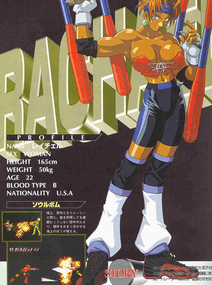 Rachael Battle Arena Toshinden 3 Video Game Genre Game