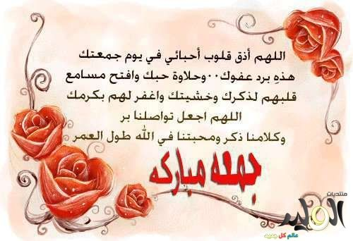 Pin By Ahmedsadeka On Citations Blessed Friday Arabic Calligraphy Calligraphy