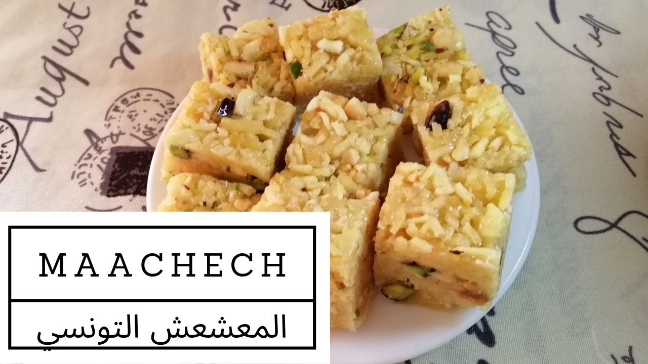 How To Make Maachech I Tunisian Sweets I Aid El Fitr 2019 طريقة تحضير المعشعش I حلويات تونسية Food Vegetables Cauliflower