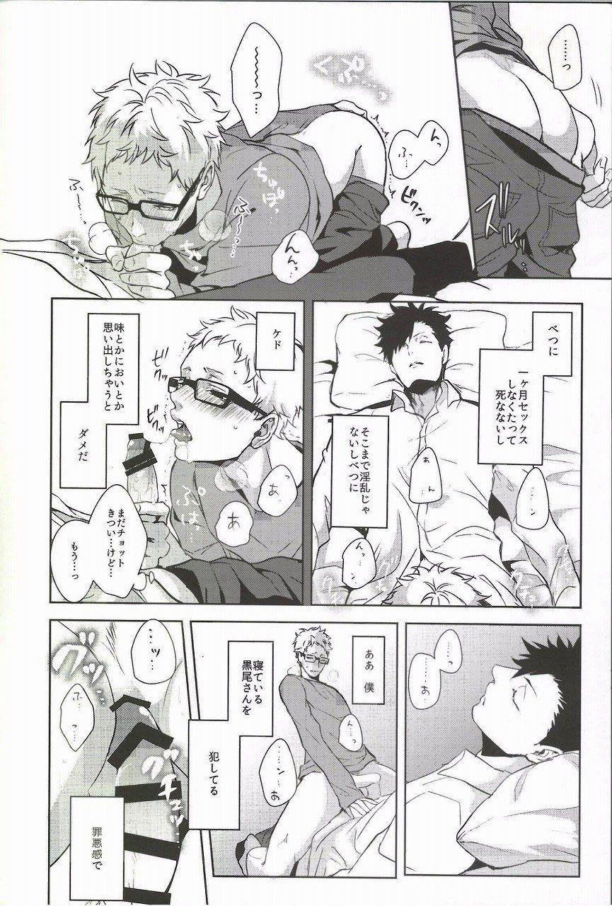ハイキュー bl エロ 漫画