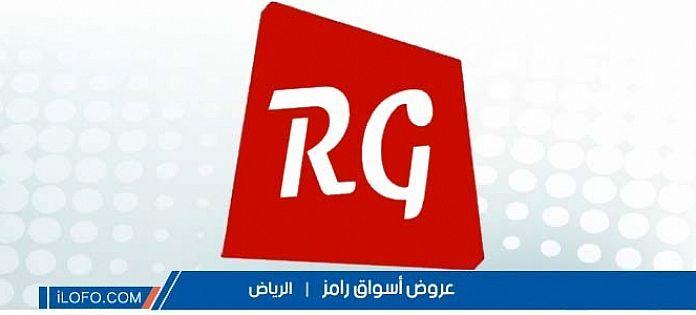 عروض رامز الرياض من 24 أغسطس حتى 2 سبتمبر 2017 اقوي العروض والاسعار المدرسية Gaming Logos Logos