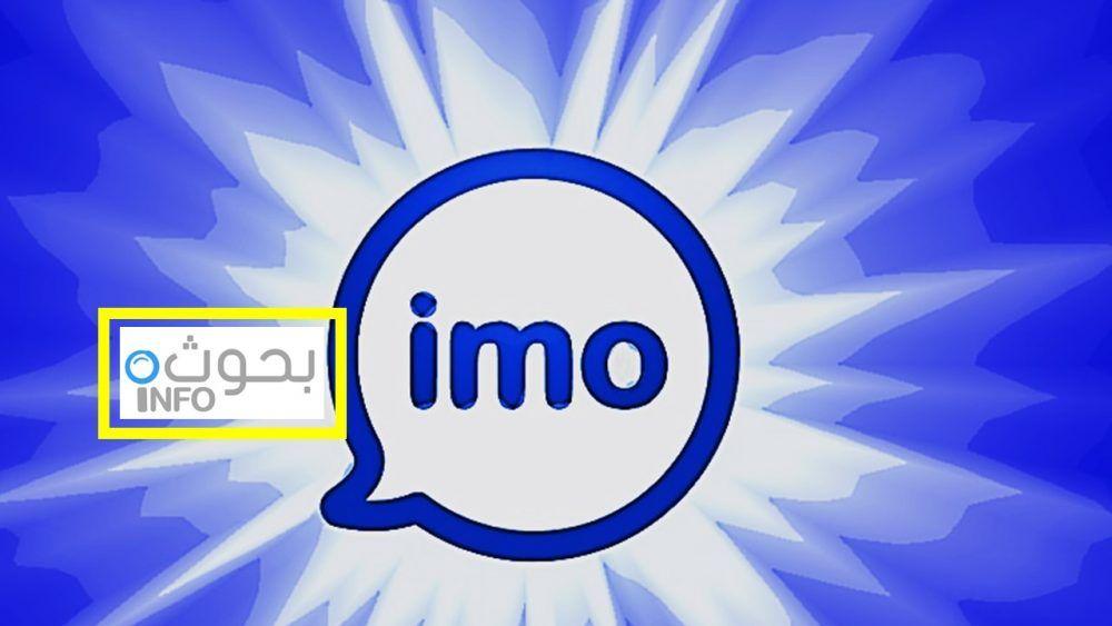برنامج ايمو للمكالمات المجانية مميزاته وتحميله Allianz Logo Logos Info