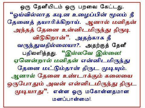 Awesome Tamil Inspirational Quotes Tamil Language Tamil Quotes