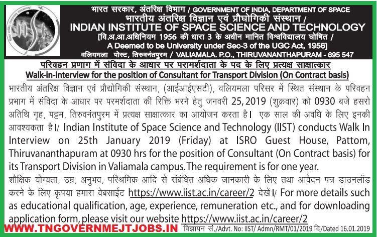 IIST Trivandrum Transport Consultant Post Recruitment