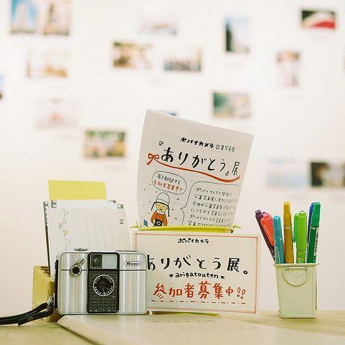 kudou-kun:  popeyecamera - yokohamaby (Atushi Ito)