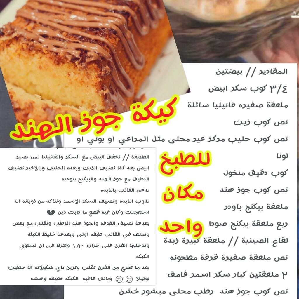 كيكة جوز الهند Hot Dog Buns Coconut Cake Food
