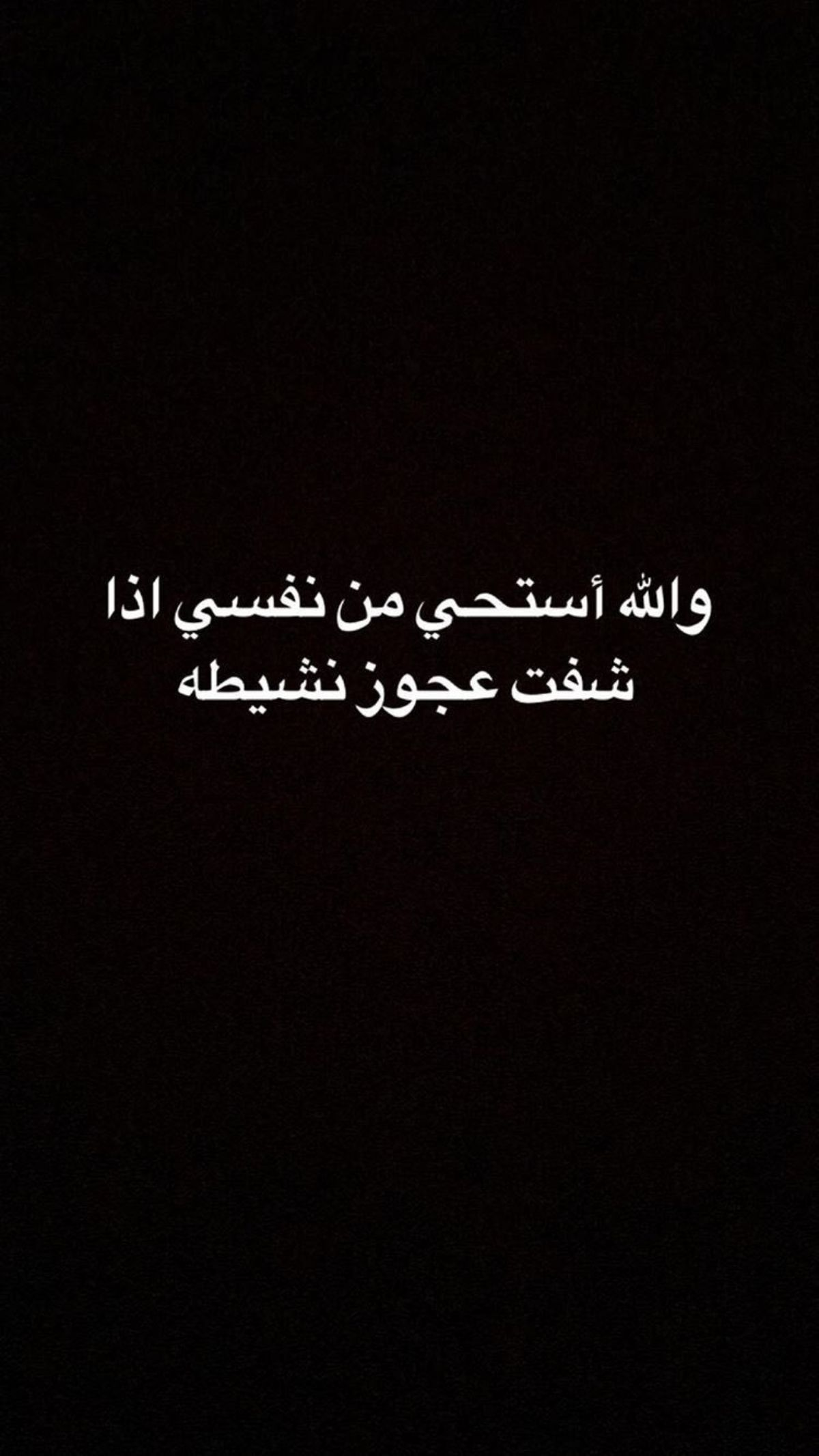 Pin By Harry Styles On كلمات Funny Arabic Quotes Laughing Quotes Funny Phrases
