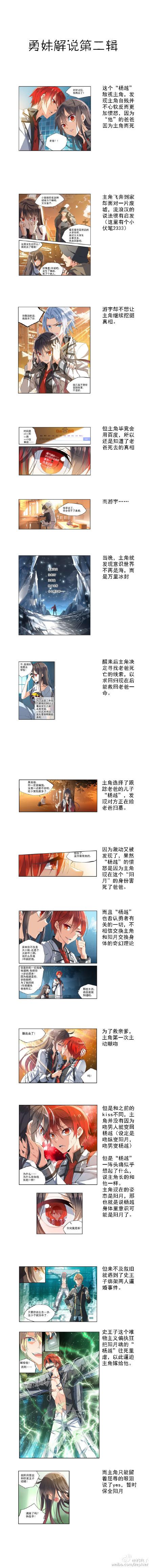 鳩也子的微博 (第8頁) - 微博台灣站