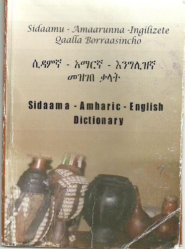 Sidama-Amharic-English Dictionary  Sidama Worancha #Sidama