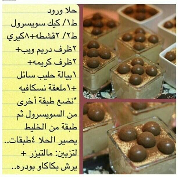 حلا ورد Desserts Food Layer Cake